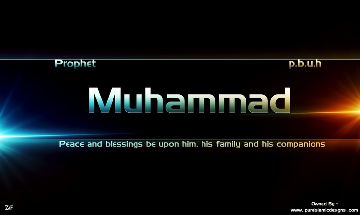 Islam Wallpapers - HD Islamic Wallpapers: Muhammad (pbuh) - HD Islamic Wallpapers