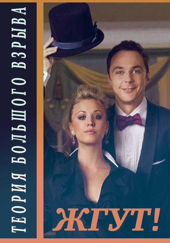 Теория Большого взрыва (The Big Bang Theory). 1-2 сезоны. Жгут! #чтение, #детскиекниги, #любовныйроман, #юмор, #компьютеры, #приключения, #путешествия