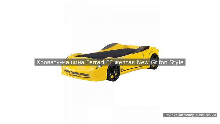 Кровать-машина Ferrari FF желтая New Grifon Style