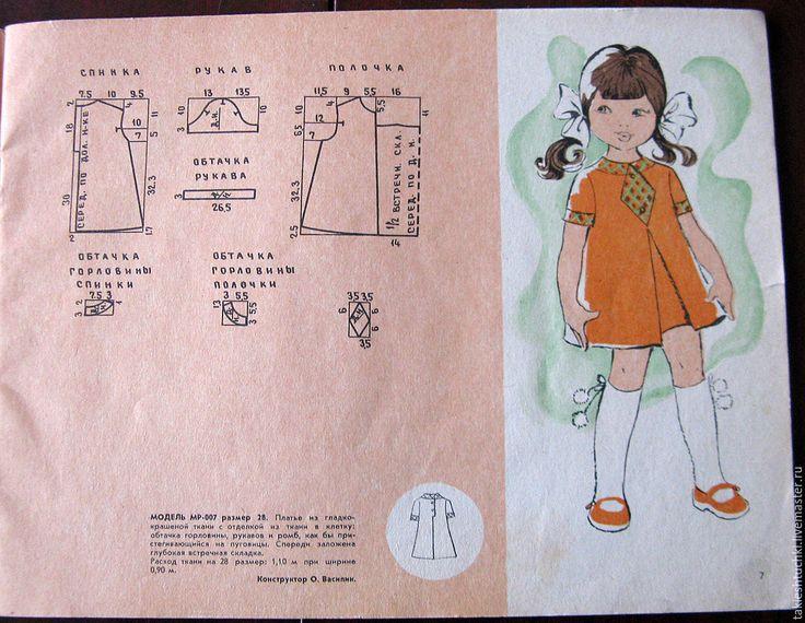 Купить журнал 1970г детская мода 2 с чертежами , журналы винтаж - тёмно-зелёный, журнал