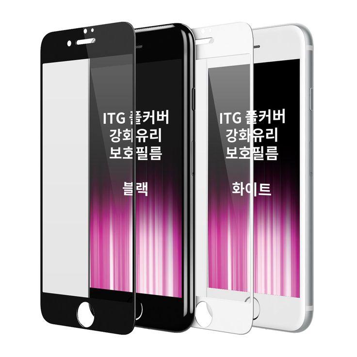 패치웍스 아이폰7 아이폰7플러스  ITG 풀커버 강화유리필름