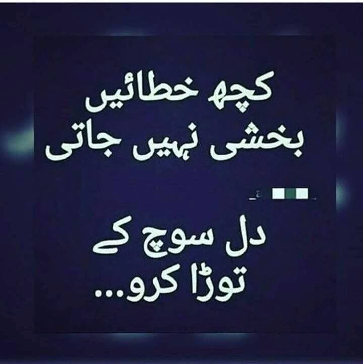 Top 25 Ideas About Urdu Quotes On Pinterest