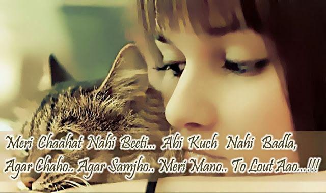 Sad Love Shayari SMS In Urdu Collection