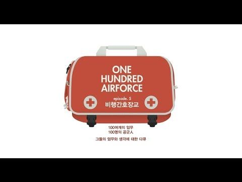 [100인의 공군] #5. 비행간호장교