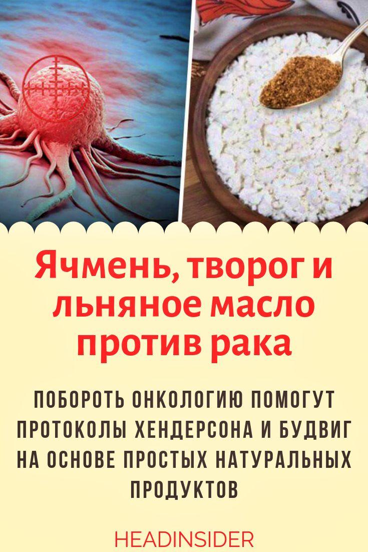 Антираковая диета творог с льняным маслом