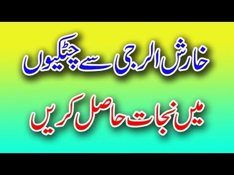 79 best rohani ilaj islamic wazaif images on pinterest for Allergic reaction to hot tub