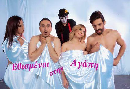 (ΝΕΟ!) €6 από €10 (Έκπτωση 40%) για 1 Εισιτήριο για τη Θεατρική Παράσταση «Εθισμένοι στην Αγάπη»! Τακτικές Παραστάσεις Κάθε Παρασκευή και Σάββατο στις 20:30 στο WhereHaus 612 στη Λευκωσία. Από τη Θεατρική Ομάδα POINT TO Contemporary Theater.