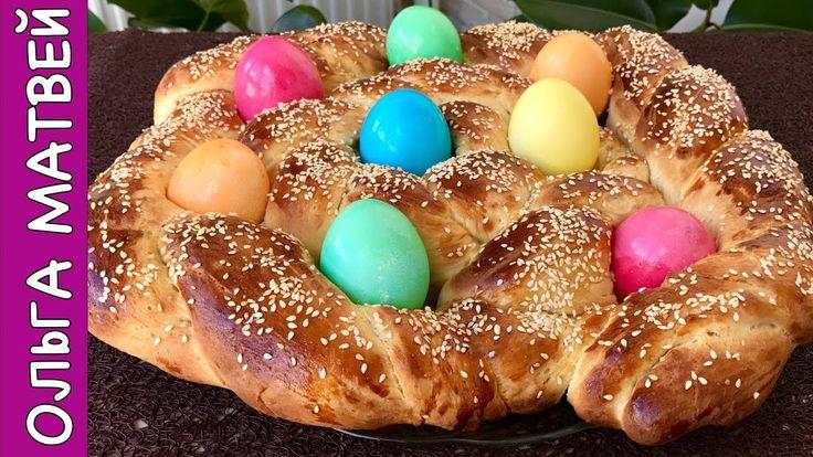 Пасхальный Хлеб или Пасхальный Кулич | Easter Bread Recipe