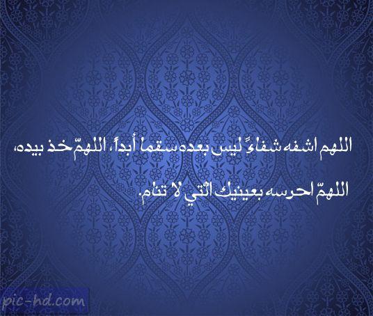 صور مكتوب عليها أدعية للمريض دعاء للمريض بالشفاء والسلامة علي صور Islam Facts Islam Beliefs Chalkboard Quote Art