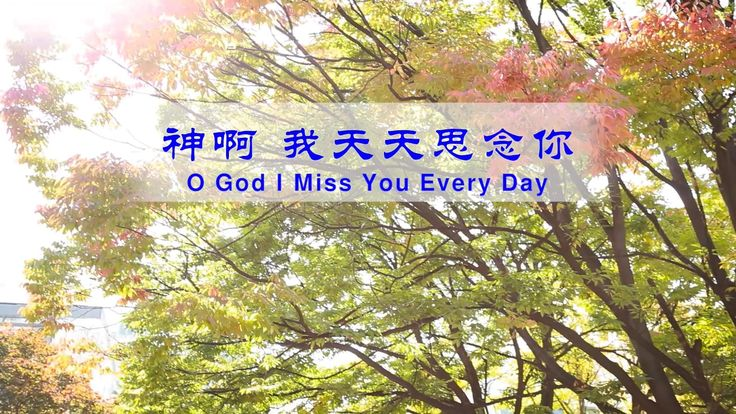 """The Hymn of Life Experience """"O God I Miss You Every Day""""   The Church of..."""