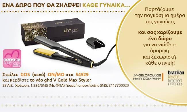 διαγωνισμός με δώρο μια πρέσα ghd V Gold Max Styler. Ένα βραβευμένο ηλεκτρικό σίδερο, ιδανικό για styling με λείανση, μπούκλες ή κυματισμούς.