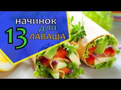 13 самых вкусных начинок для лаваша - YouTube