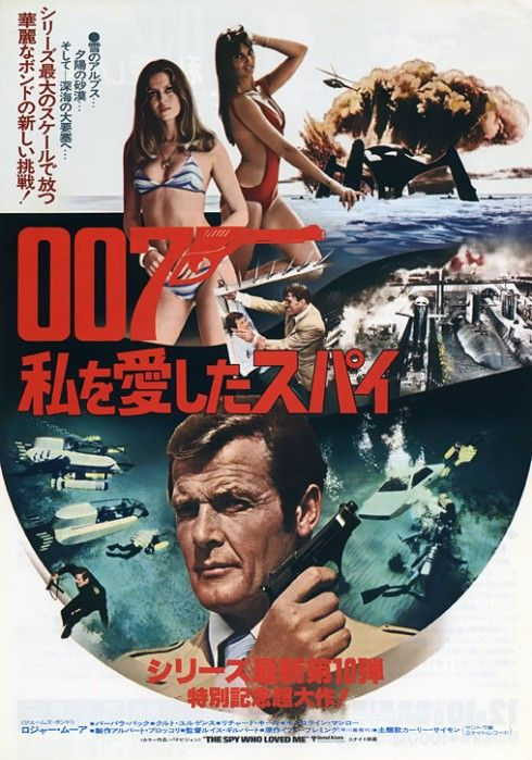 1970s Japanese movie posters