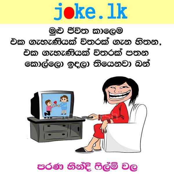 True Lovers In Hindi Movies Funny Joke Sinhala Funny Jokes Sri Lankan Best Jokes Humor Funny Fiction Cartoon Memes Jokes Funny Jokes Funny