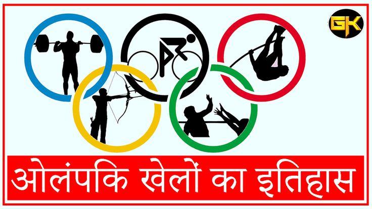 ओलंपिक खेलों का इतिहास OLYMPIC SPORTS in 2020 Olympic