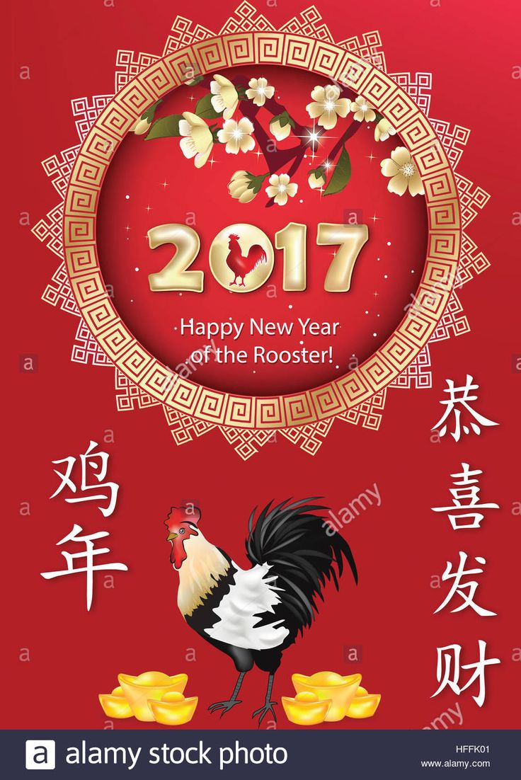Download this stock image: Chinese New Year of the Rooster, 2017 - printable corporate greeting card. Chinese characters: Year of the Rooster - HFFK01 from Alamy's library of millions of high resolution stock photos, illustrations and vectors.