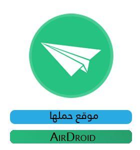 برنامج airdroid للكمبيوتر