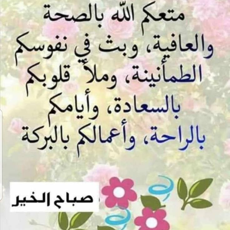Pin By Ummohamed On اسماء الله الحسنى Morning Messages True Quotes Messages