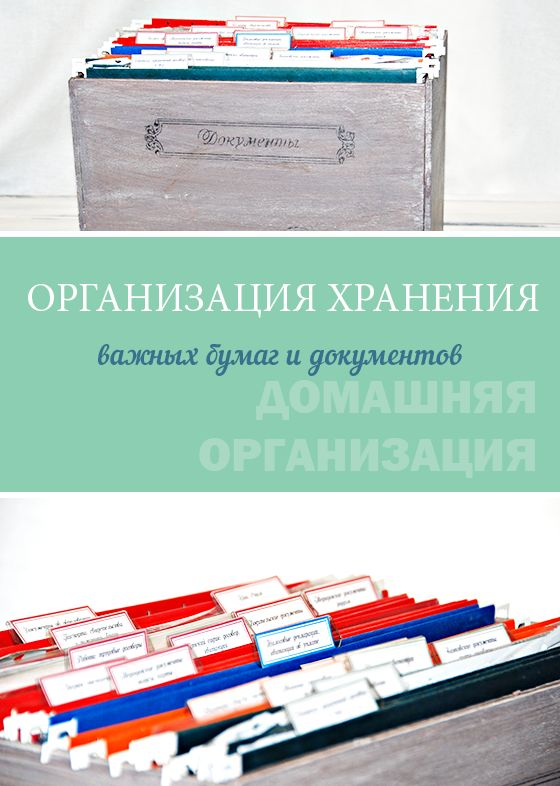Организация бумаг и документов