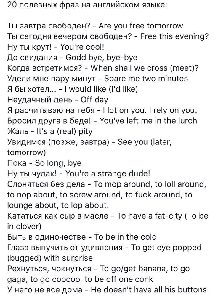 Выражения знакомства английские