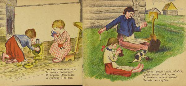 Американская библиотека оцифровала и выложила в интернет советские детские книги 1918-1938 годов детская литература, книги