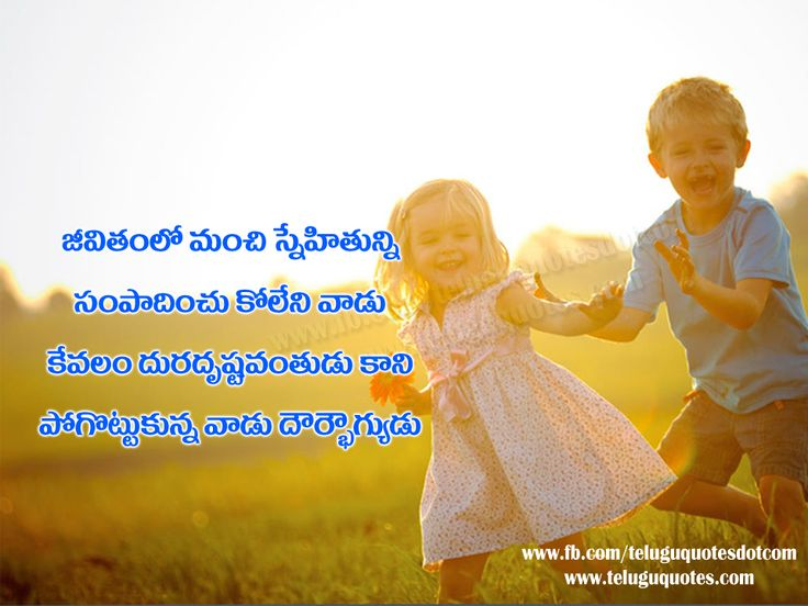 If You Donu0027t Have A True Friend Then You Are Unlucky Fellow But If You Lose  Your True Friend Then You Are Wretch.Friendship Quotes By Telugu Quotes.