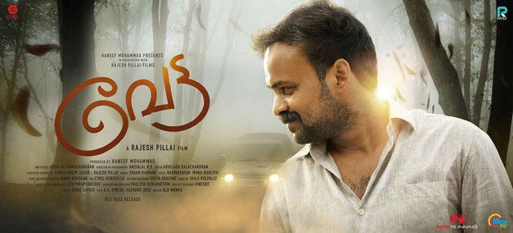 Kunchacko Boban in Vetta