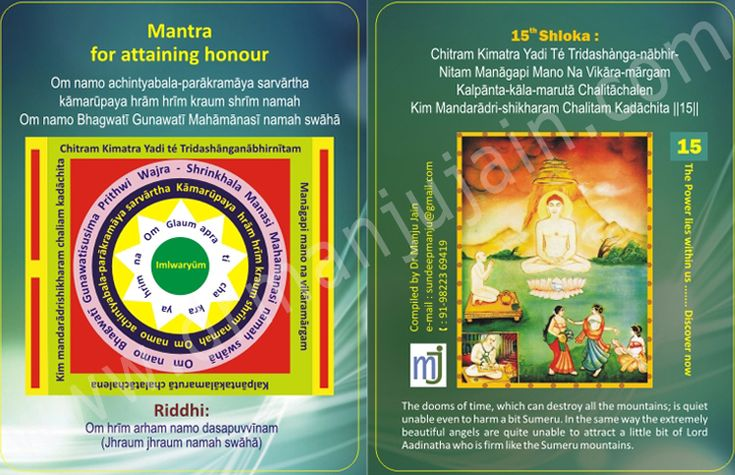 """""""Mantra For Attaining Honour"""" For More beneficial Mantras Visit us @ http://www.drmanjujain.com"""