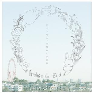 indigo la End (さようなら、素晴らしい世界)