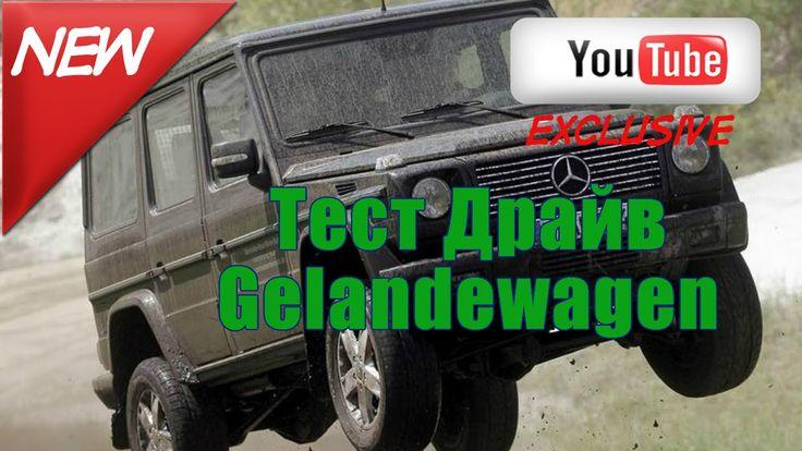 Тест Драйв Гелендваген G 500 по Бездорожью | Offroad Mercedes-Benz G500 ...