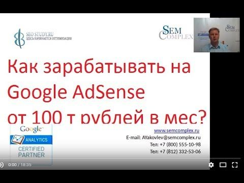 Как зарабатывать на Google AdSense