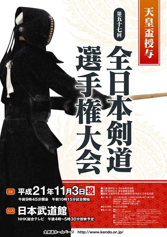 Kendo poster