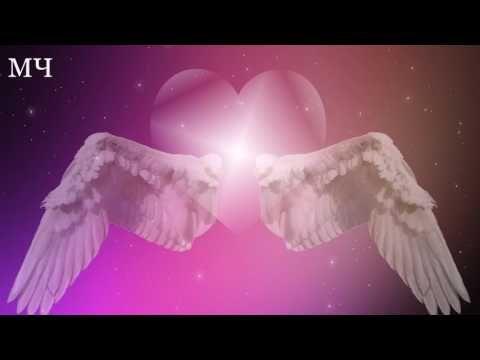 Божественное Сердце (Сердечная чакра)-Метатрон - YouTube