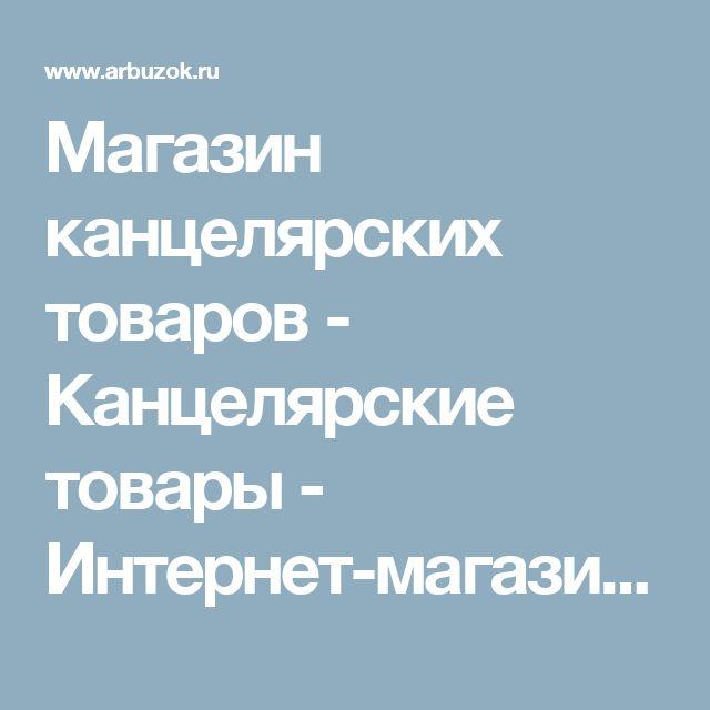 Магазин канцелярских товаров - Канцелярские товары - Интернет-магазины Москвы - Интернет-магазины. Каталог товаров. Скидки. Распродажа - Каталог товаров. Цены, скидки, распродажи