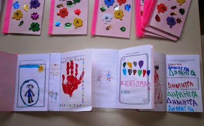Sofia's Kindergarten: Τα Βιβλιαράκια μας για την ΓΙΟΡΤΗ ΤΗΣ ΜΗΤΕΡΑΣ