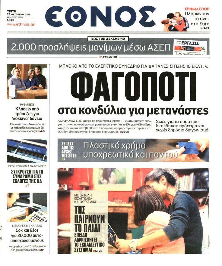 Εφημερίδα ΕΘΝΟΣ - Τρίτη, 13 Οκτωβρίου 2015