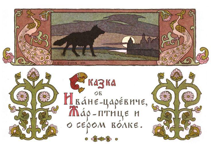 Иван Билибин «Русские народные сказки» Сказка об Иване-царевиче, Жар-птице и о…