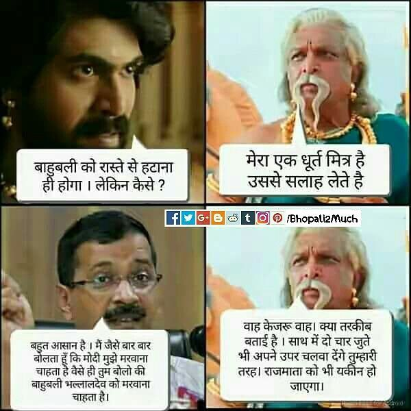 How to get rid of Bahubali getting suggetions from kejriwal. Lol #kejriwal #kejriwalkebawaal #bhallaldev #bahubali2 #planning #movie #concept #lol #kidding #bhopali2much #kidding #meme #funny #joke #conversation #b2m #suggetions #bhopal #followforfollow #follow #socialmedia #instagram