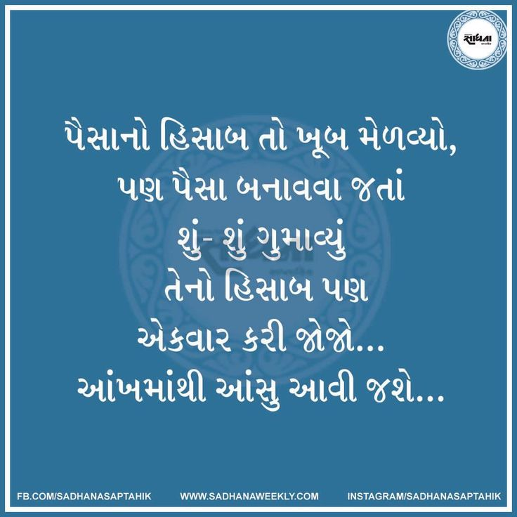 Marriage Quotes Gujarati: 131 Best Images About Gujarati Quoat, Gujarati Suvichar On