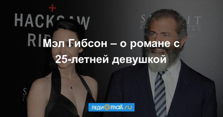 Актер признался, что разница в возрасте совсем не мешает их чувствам.