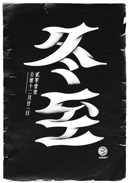 """""""24 Solar Terms of China-Dong Zhi"""" typo design for voicer.me    More Tong  #Chinese #typography"""