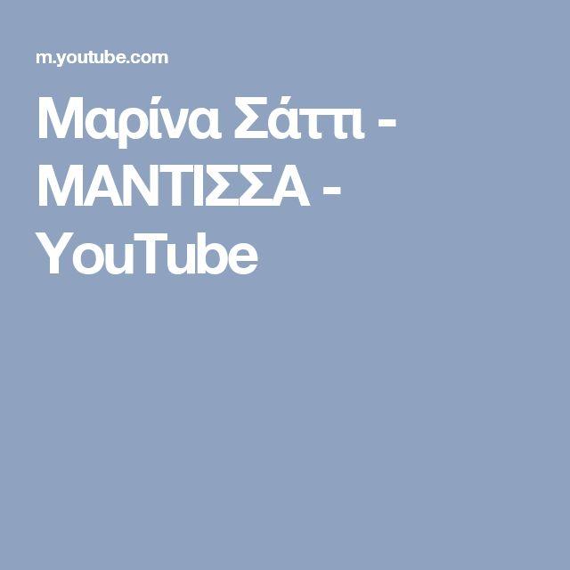 Μαρίνα Σάττι - ΜΑΝΤΙΣΣΑ - YouTube