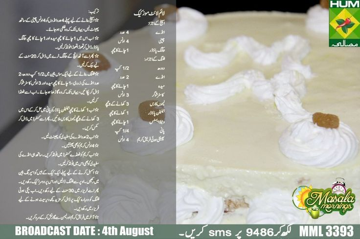 Pineapple Cake Recipe In Urdu Without Oven: 105 Best Images About Masala Mornings Recipes In Urdu On