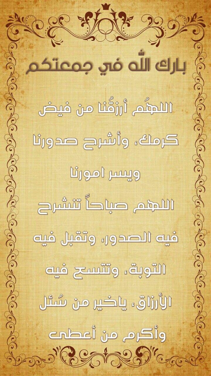 جمعة مباركة دعاء الجمعة Arabic Calligraphy Calligraphy Arabic