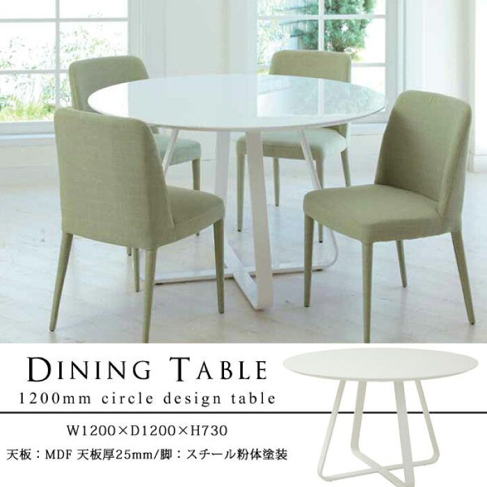 楽天市場 ダイニングテーブル 円形 鏡面 ダイニング 丸テーブル 光沢