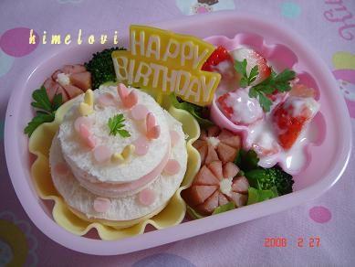 お誕生日のお弁当