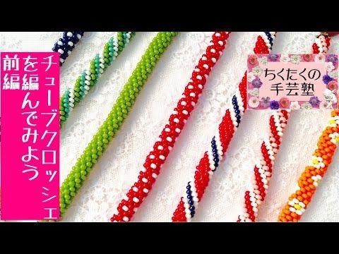 チューブクロッシェの編み方 ビーズクロッシェ/広島 あとりえChikuTaku(ちくたくの手芸塾) - YouTube