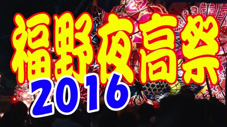"""【散策物語】 福野夜高祭 2016 「富山県南砺市福野」 """"Fukuno Yotaka Festival 2016 at Toyama, Japan"""""""