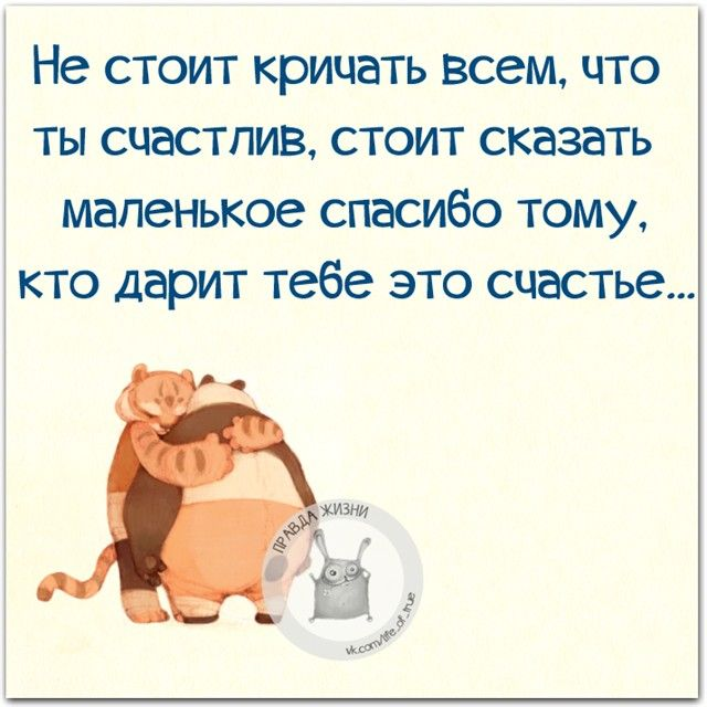 #правдажизни #юмор #позитив #счастье
