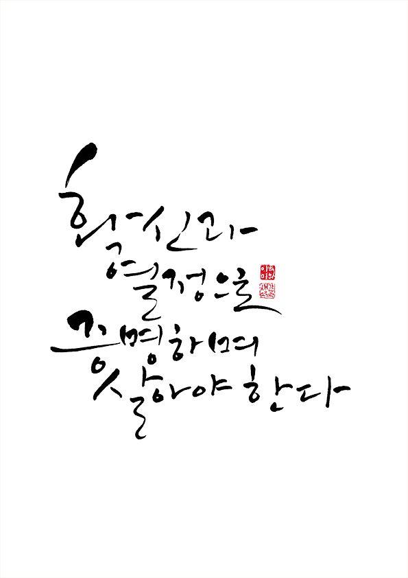 calligraphy_확신과 열정으로 증명하며 살아야 한다